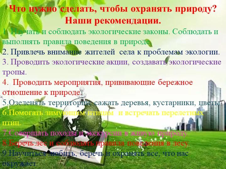Что нужно сделать, чтобы охранять природу? Наши рекомендации.1. Изучать и со...