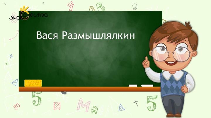 Вася Размышлялкин