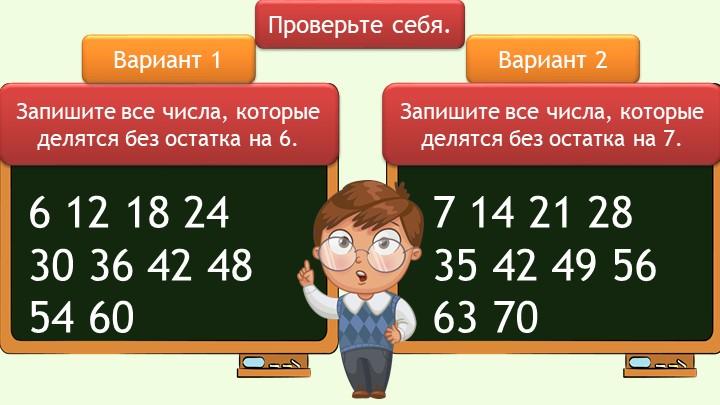 7 14 21 28 35 42 49 56 63 70Запишите все числа, которые делятся без остатка н...