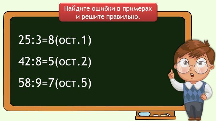 Найдите ошибки в примерах и решите правильно.25:3=8(ост.1)  42:8=5(ост.2)...