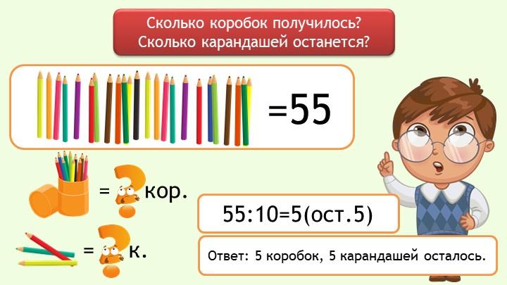 =55=     кор.Сколько коробок получилось? Сколько карандашей останется? =...