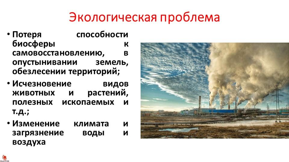 Экологическая проблемаПотеря способности биосферы к самовосстановлению, в опу...