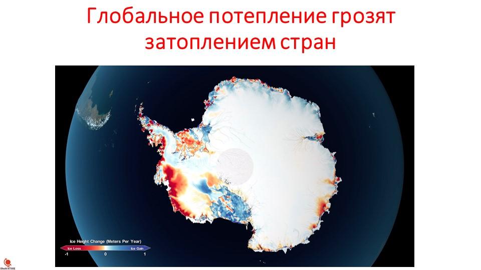 Глобальное потепление грозят затоплением стран