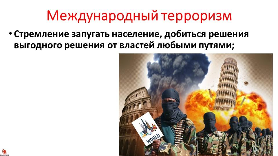 Международный терроризмСтремление запугать население, добиться решения выгодн...