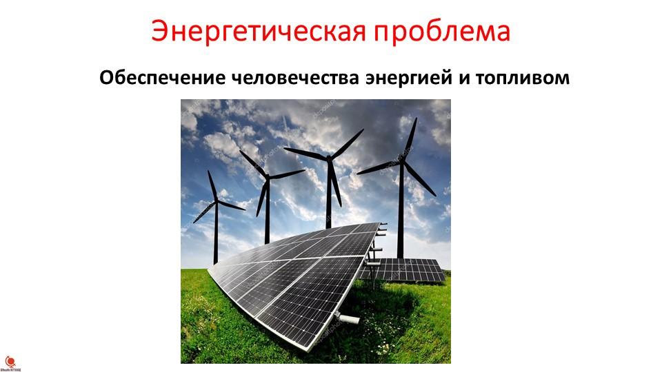 Энергетическая проблемаОбеспечение человечества энергией и топливом