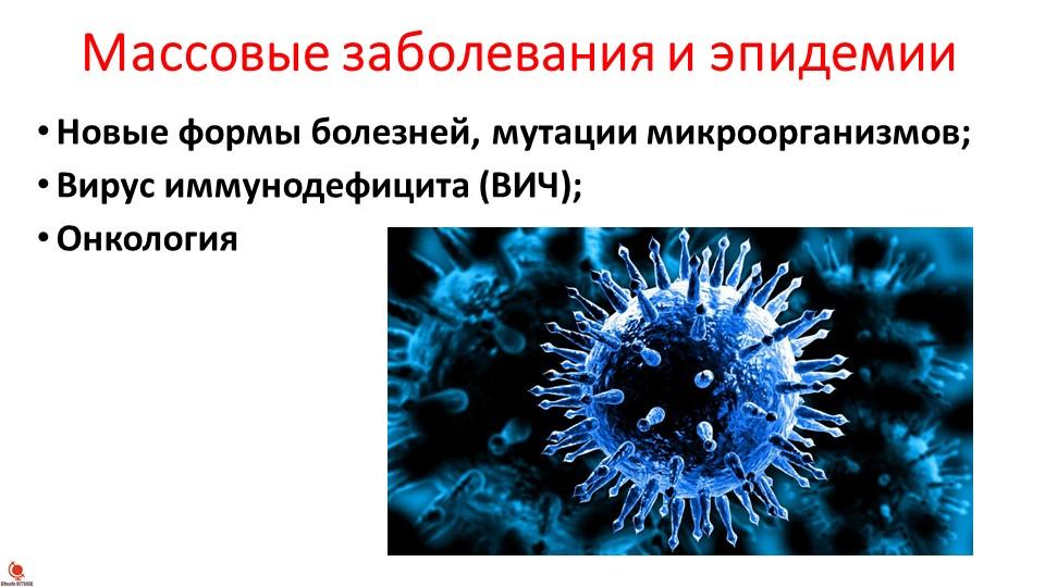 Массовые заболевания и эпидемииНовые формы болезней, мутации микроорганизмов;...