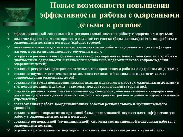 Региональная девушка модель работы с одаренными вакансии девушка модель новосибирск