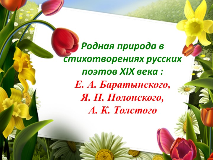 Родная природа в стихотворениях русских поэтов XIX века :Е. А. Баратынского,...