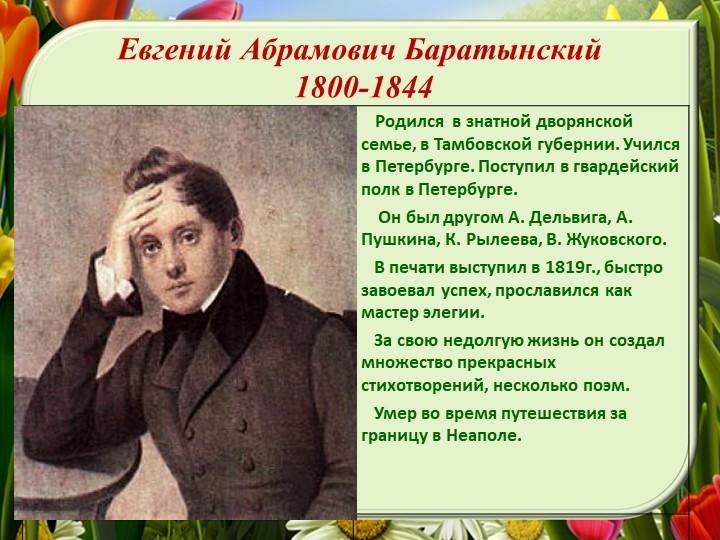 Евгений Абрамович Баратынский 1800-1844
