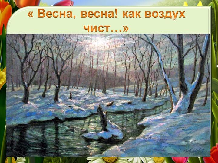 « Весна, весна! как воздух чист…»