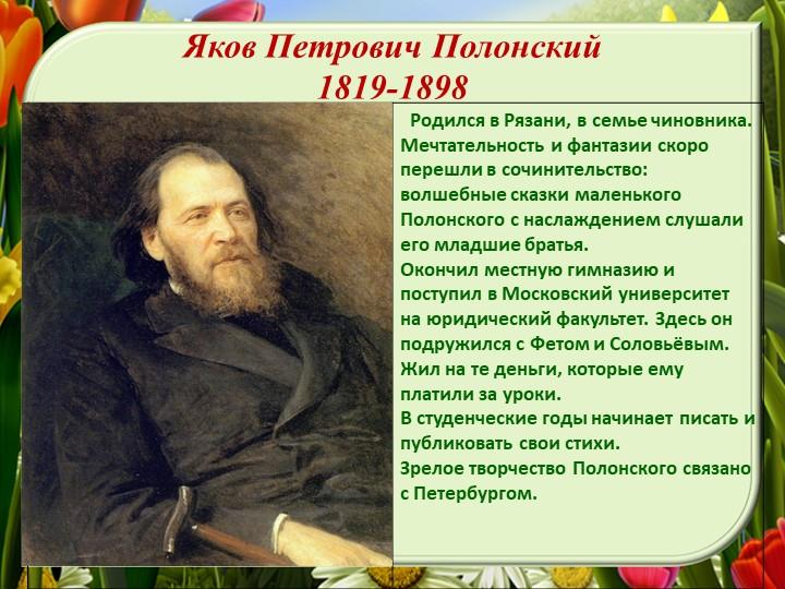 Яков Петрович Полонский1819-1898