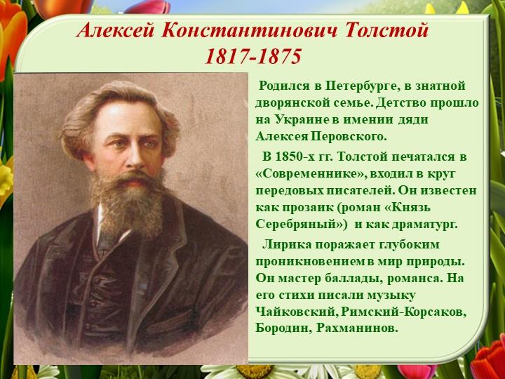 Алексей Константинович Толстой1817-1875