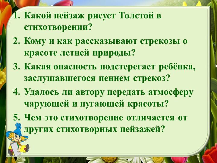 Какой пейзаж рисует Толстой в стихотворении?Кому и как рассказывают стрекозы...