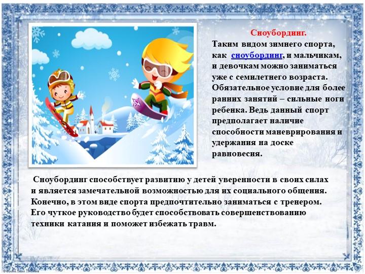 Сноубординг.Таким видом зимнего спорта, как сноубординг, и мальчикам, и дев...