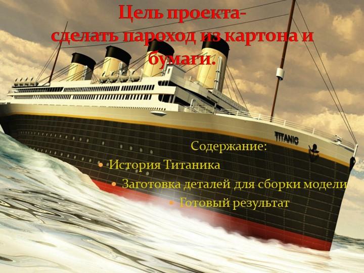 Содержание:История ТитаникаЗаготовка деталей для сборки моделиГотовый...