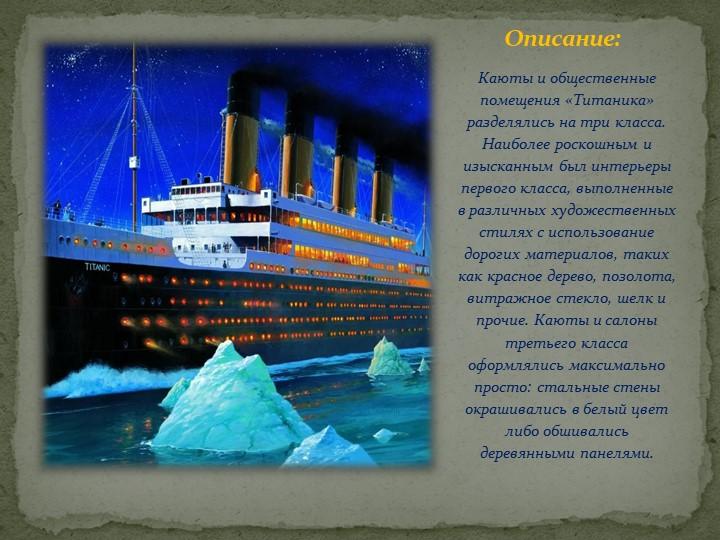 Описание:Каюты и общественные помещения «Титаника» разделялись на три класса....