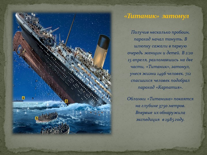 «Титаник» затонулПолучив несколько пробоин, пароход начал тонуть. В шлюпку са...