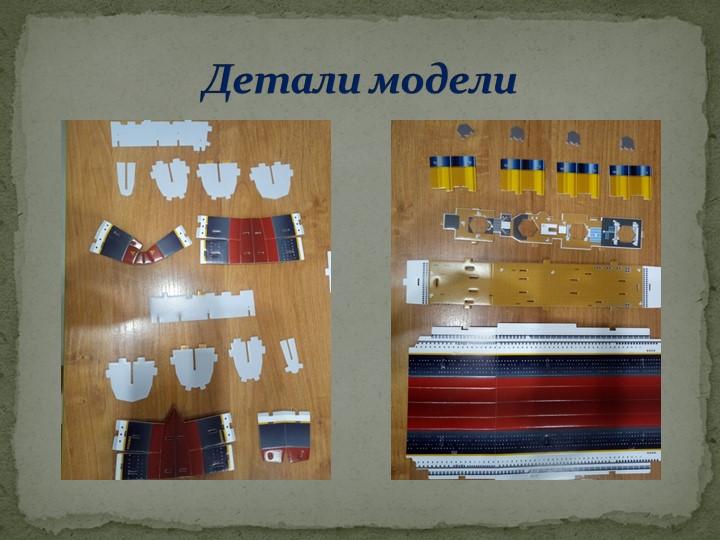 Детали модели