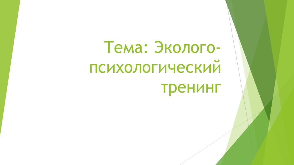 Тема: Эколого-психологический тренинг