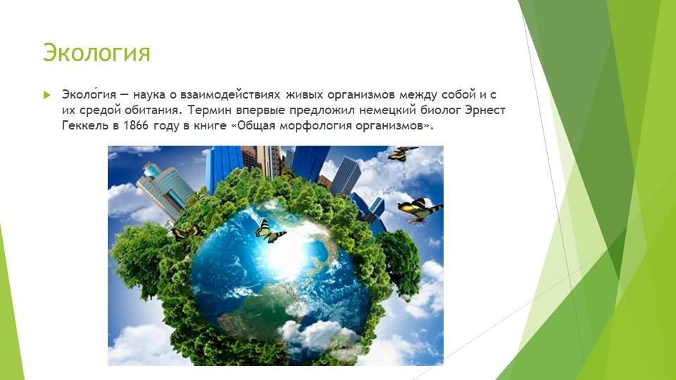 ЭкологияЭколо́гия — наука о взаимодействиях живых организмов между собой и с...