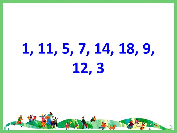 1, 11, 5, 7, 14, 18, 9, 12, 3