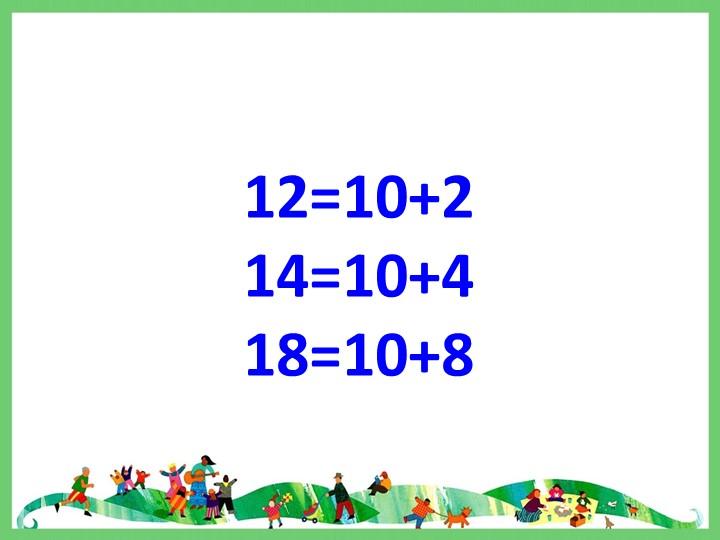 12=10+214=10+418=10+8