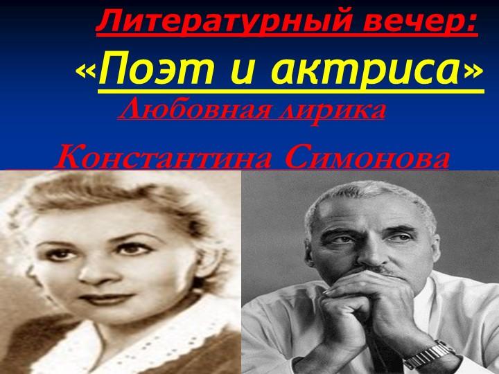 Литературный вечер:         «Поэт и актриса»              Любов...