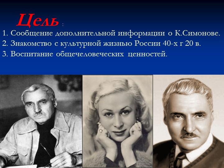 Цель : Сообщение дополнительной информации о К.Симонове.Знакомство с культур...