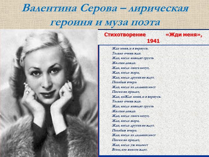 Валентина Серова – лирическая героиня и муза поэтаЖди меня, и я вернусь.Толь...