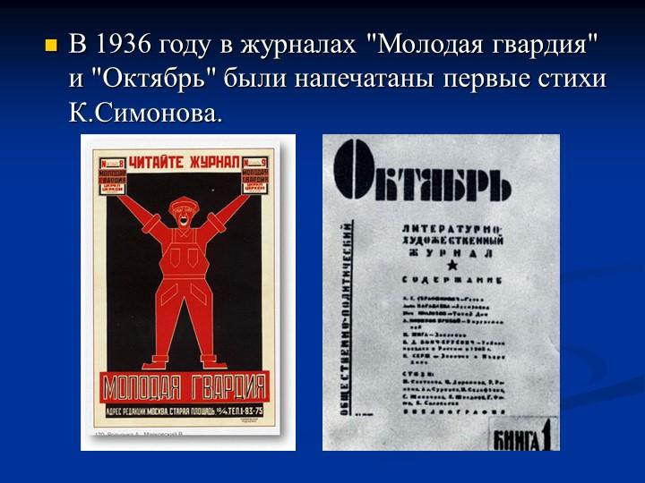 """В 1936 году в журналах """"Молодая гвардия"""" и """"Октябрь"""" были напечатаны первые с..."""