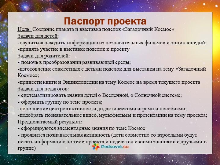 Паспорт проектаЦель: Создание плаката и выставка поделок «Загадочный Космос»...