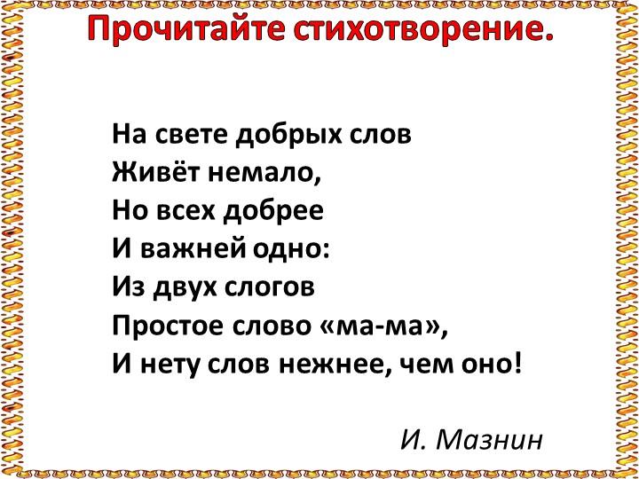 Прочитайте стихотворение.На свете добрых словЖивёт немало,Но всех добрееИ...