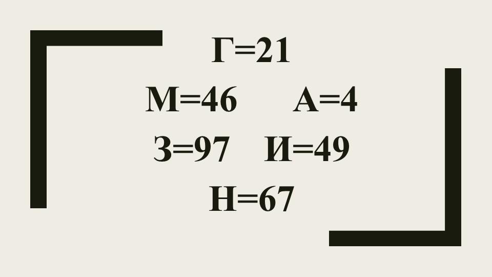 Г=21М=46А=4З=97И=49Н=67