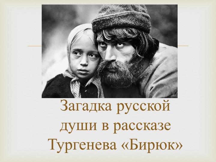 Загадка русской души в рассказе Тургенева «Бирюк»
