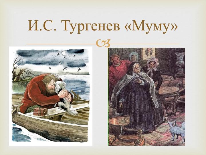 И.С. Тургенев «Муму»