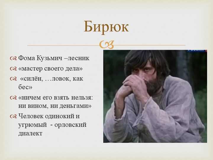 Бирюк Фома Кузьмич –лесник«мастер своего дела» «силён, …ловок, как бес»«ни...