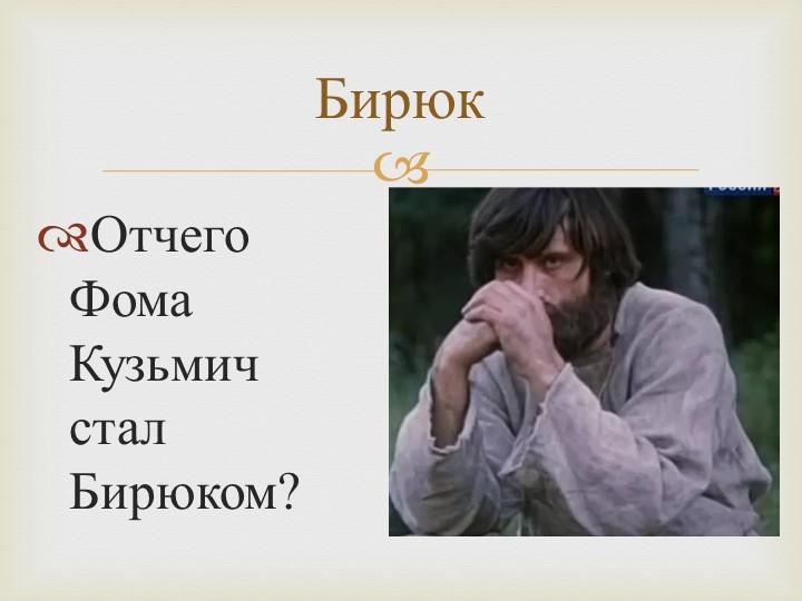 Бирюк Отчего Фома Кузьмич стал Бирюком?