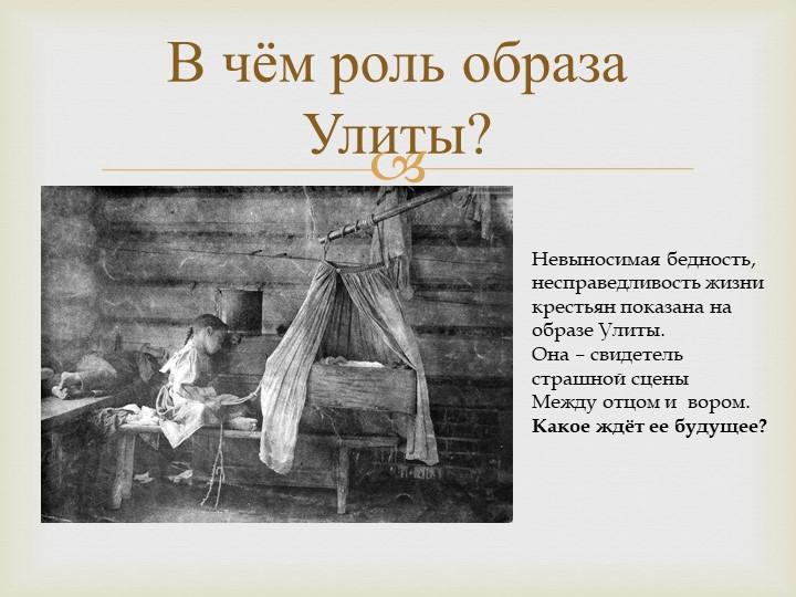 В чём роль образа Улиты?Невыносимая бедность, несправедливость жизникрестья...