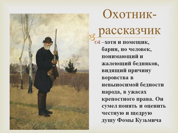 Охотник- рассказчик –хотя и помещик, барин, но человек, понимающий и жалеющий...