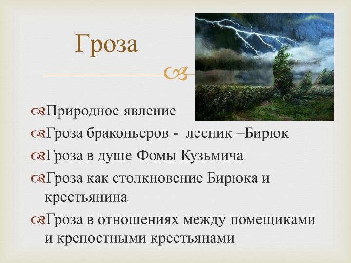 Гроза Природное явлениеГроза браконьеров -  лесник –БирюкГроза в душе Фомы...