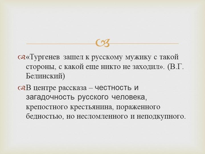 «Тургенев зашел к русскому мужику с такой стороны, с какой еще никто не заход...