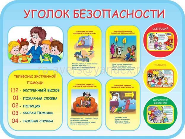 Уголок моя безопасность в детском саду своими руками | Детский сад,  Детские, Школа