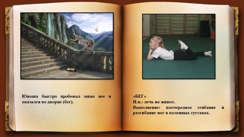 Юноша быстро пробежал мимо нее и оказался во дворце (бег). «БЕГ»И.п.: лечь н...