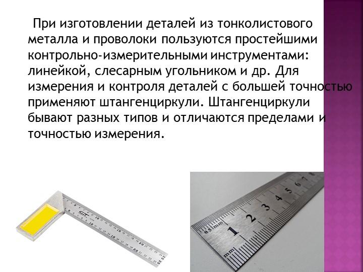 При изготовлении деталей из тонколистового металла и проволоки пользуются...
