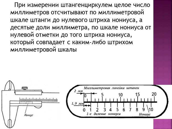 При измерении штангенциркулем целое число миллиметров отсчитывают по мил...