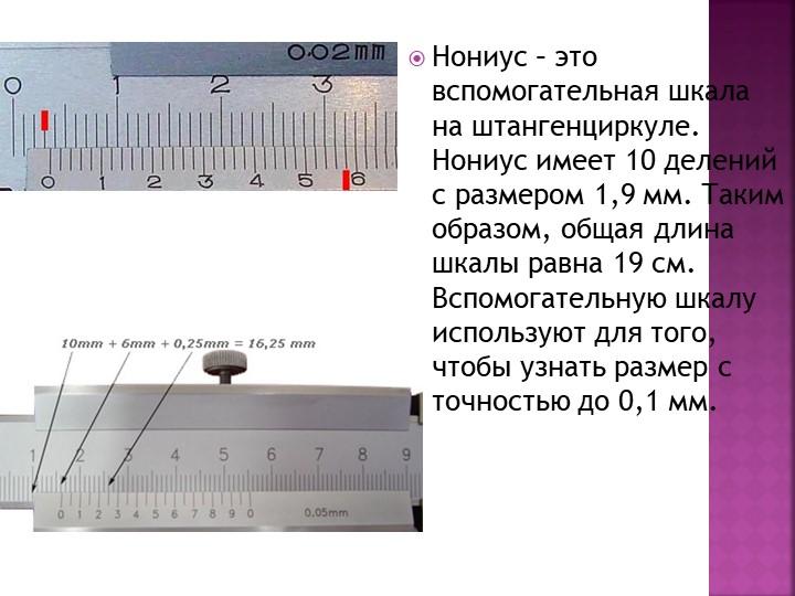 Нониус – это вспомогательная шкала на штангенциркуле. Нониус имеет 10 делений...
