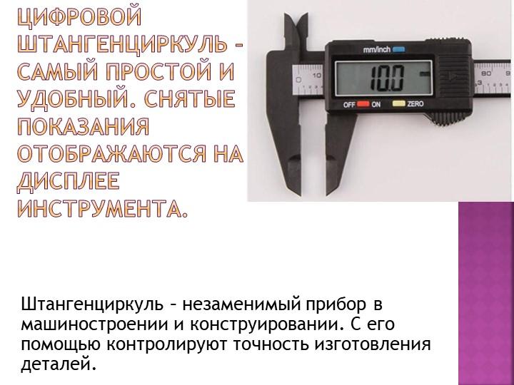 Цифровой штангенциркуль – самый простой и удобный. Снятые показания отображаю...