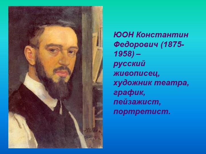 ЮОН Константин Федорович (1875-1958) – русский живописец,художник театра,...