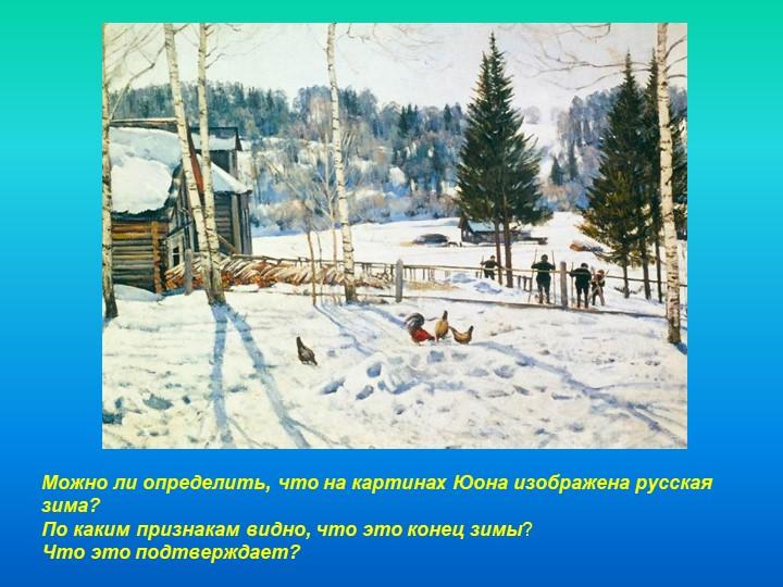 Можно ли определить, что на картинах Юона изображена русская зима?   По каки...