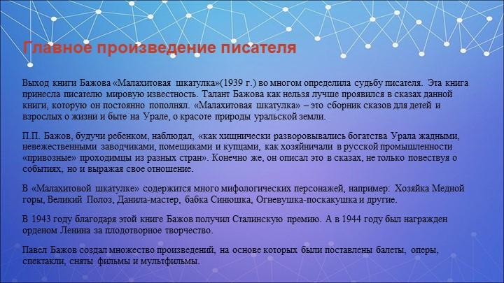 Главное произведение писателяВыход книги Бажова «Малахитовая шкатулка»(1939...